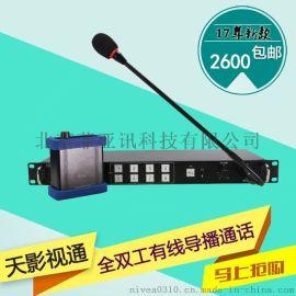 全双工有线内部导播通话系统8路 TALLY系统导播通话主机一拖八直销