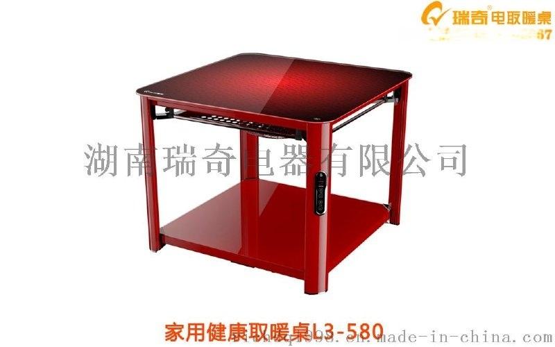 湖南瑞奇L3-580富丽鑫隆多功能智能家居电取暖桌办公桌