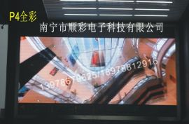 南宁室内P3P4P5P6全彩高清LED显示屏大屏幕