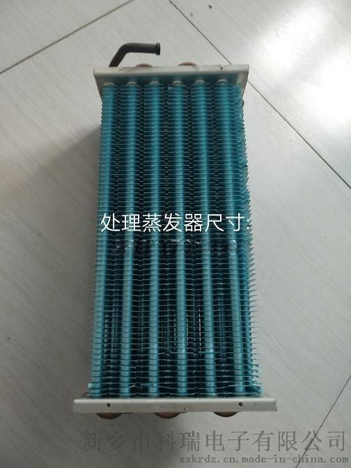 实验室,,低温,,无霜翅片蒸发器,,冷凝器