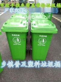 昆明120L户外方形塑料垃圾桶加厚环卫垃圾箱