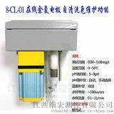 供应台湾上泰8-CL-01 在线余氯电极 自清洗免维护功能