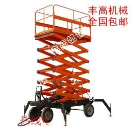 丰高机械 移动式升降机 剪刀式升降机液压升降台