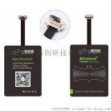 YMP無線充電器三星note5s6s7華爲小米安卓智慧手機通用接收片