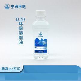 供应中石化代理中海南联**脱芳烃D20环保溶剂油