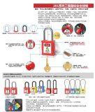贝安201系列钢制工程塑料安全挂锁