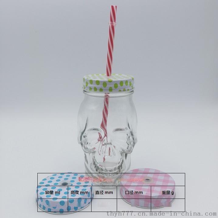 骷髏頭果汁杯 梅森玻璃罐 吸管玻璃杯 瓶蓋吸管杯