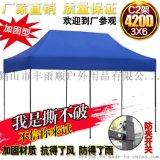 丰雨顺通化广告帐篷厂家直销3X  角展览帐篷伞