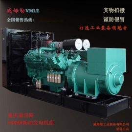 1600KW发电机组大功率发电机康明斯发电机组