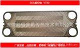 供應GEA 基伊埃 VT80 板式換熱器板片
