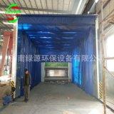 移動式伸縮房 伸縮式噴漆房 環保型伸縮房