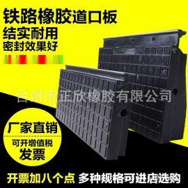 浙江橡膠道口板廠家  平過道鋪面板鐵路交叉道口
