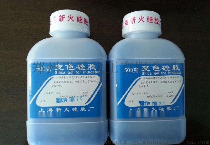 厂家直销变色硅胶 瓶装变色硅胶干燥剂 吸附剂吸潮剂