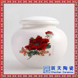 陶瓷茶叶罐订做 食品罐 药罐