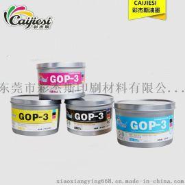 胶印油墨价格 海德堡胶印四色机油墨 胶印油墨生产厂家