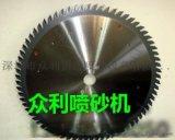 重庆锯片自动喷砂机 四川锯片喷砂机