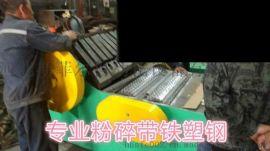 新式带铁塑钢破碎机、塑钢含铁粉碎机在市场呼吁中诞生