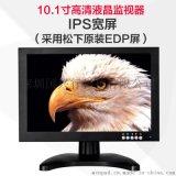 10.1寸LCD液晶監視器 攝影安防高清顯示器 工業醫療監視屏 鬆下EDP原裝屏