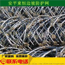 主动边坡防护网厂家 SNS柔性环形网  山坡拦石网