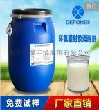 大量供应环氧灌封胶用消泡剂 流平性好 用量少消泡好