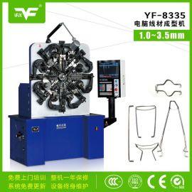 银丰YF-8335电脑线材成型机3.5毫米电脑数控弹簧机