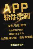 雙軌制APP軟件開發,雙軌直銷系統模式,雙軌制獎金計算結算系統