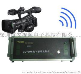 COFDM无线高清移动监控设备