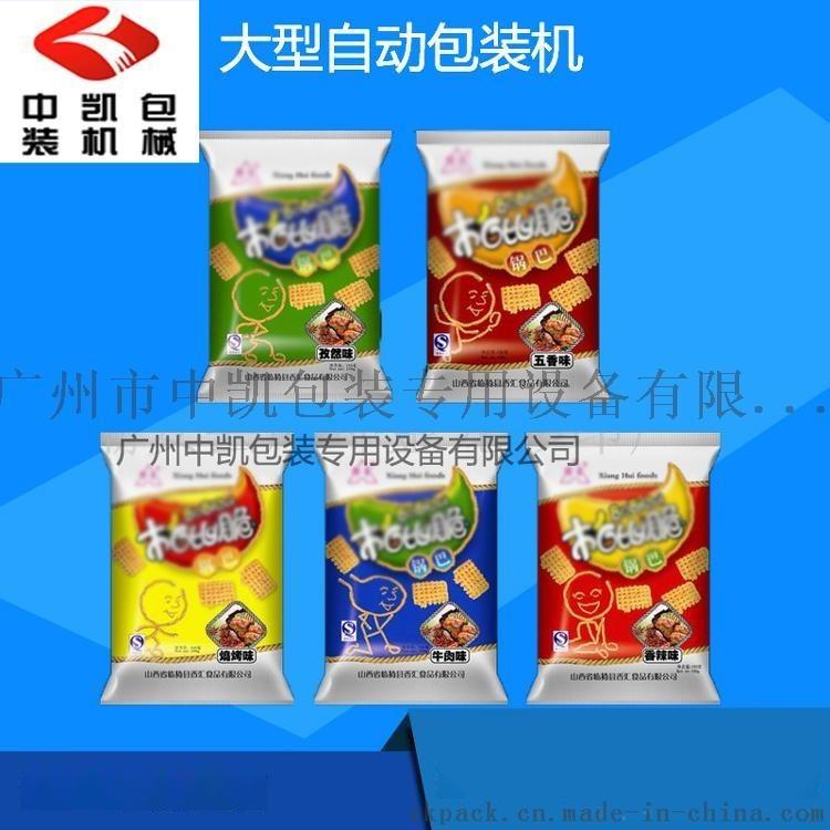 供应食用粗盐白糖500g袋装盐包装机 中型颗粒包装机