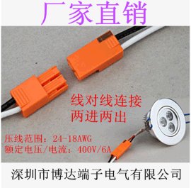 2068灯具接线器 照明连接器 对插式端子 线对线端子 跨接器