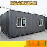 濟南集裝箱移動板房,工地用臨時房簡易房活動房陽光房
