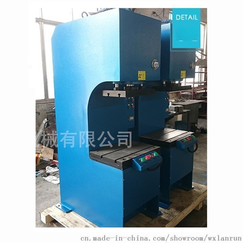 蓝润YJ41系列单柱液压机 YJ41系列单柱校正压装液压机