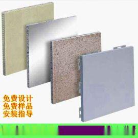 大理石铝蜂窝板  碳喷涂防火隔热仿木纹蜂窝铝板