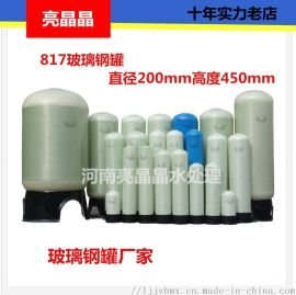 河北厂家直销817树脂玻璃钢罐石英砂过滤罐现货直销