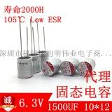 6.3V1500UF固态电容电源板智能小充电器电容