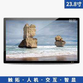 23.8寸壁挂超清液晶单机网络广告机