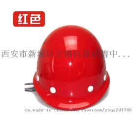 西安安全帽18992812668西安哪里卖安全帽