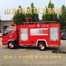 小型水罐消防车多少钱一辆