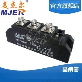 晶闸管可控硅整流管混合模块 MFC110A1600V MFC110-16 可控硅模块    质保