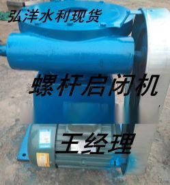 供应江苏QL-50KN手电两用启闭机现货