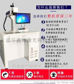 工业金属打号机 铝型材激光打号机 雕刻文字标识机
