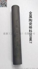 耐磨性更好不粘模新材料金属陶瓷合金半金属陶瓷棒料