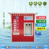 自动售水机惠民净水站