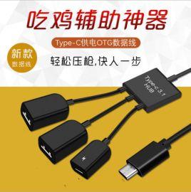 Type c转接线吃鸡OTG线三合一拖三hub手机平板连u盘移动硬盘鼠标