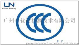 机顶盒,蓝牙音箱,音视频设备CCC认证
