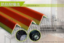 聚乙烯树脂护角 时尚护墙角 PVC耐磨护角厂家直销