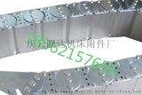 涂装设备专用钢制拖链刚铝拖链工程拖链