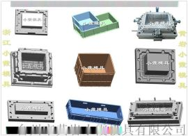 周转箱注射模具生产厂家胶框注射模具生产厂家