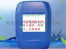 酸性反渗透阻垢剂,河北安诺环保厂家