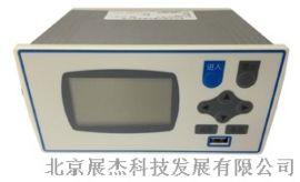 北京展杰DV160无纸记录仪