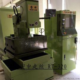 台湾荣田RT32伺服中走丝线切割机床